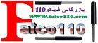 دنیای جک گازی بازرگانی فایکو 110